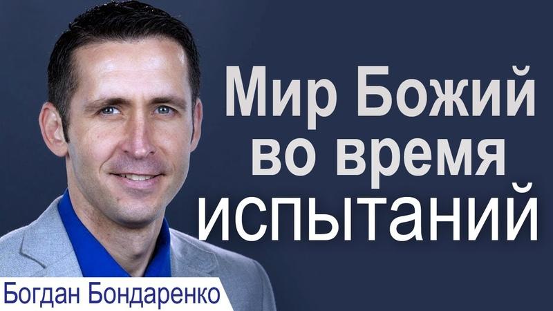 Божий мир во время испытаний - Богдан Бондаренко │Проповеди христианские