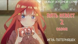 """Обзор """"5 невест"""" 2 сезон. Ультимативный (Разбор 8) (go toubun no hanayome ∬)"""