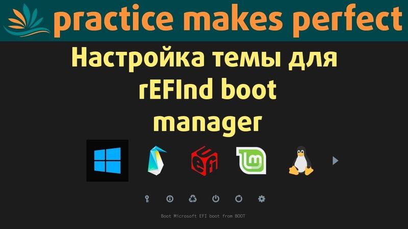 Настройка темы Regular для rEFInd boot manager