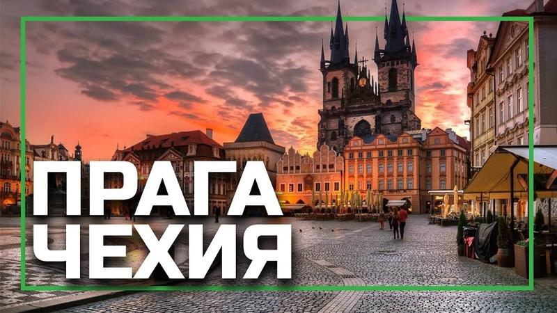 Что посмотреть в Праге за 2 дня (Praga, Чехия), выходные в Праге - день 1