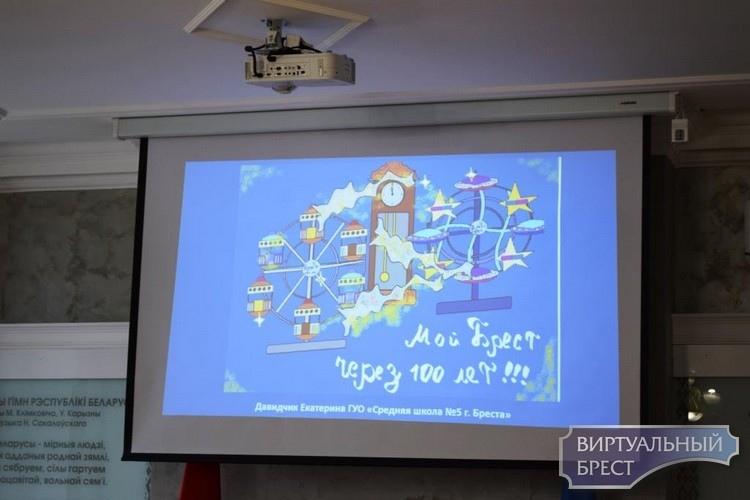 В Ленинском районе г. Бреста подведены итоги районного конкурса компьютерного рисунка «Мой Брест – 1100 лет»