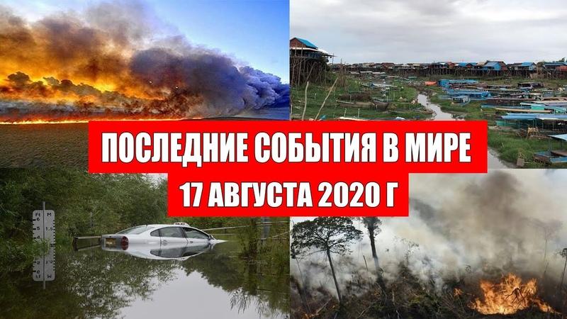 Катаклизмы за день 17 августа 2020 Пульс земли Месть Земли Боль Планеты в мире Гнев Земли