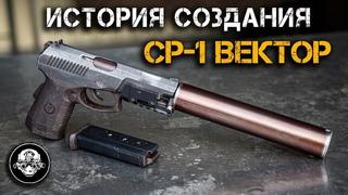 История создания СР 1 Вектор Гюрза СПС. Самый мощный пистолет Спецназа. Рассказывает Петр Сердюков