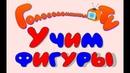 Учим фигуры Карточки Домана Развивающее видео для детей