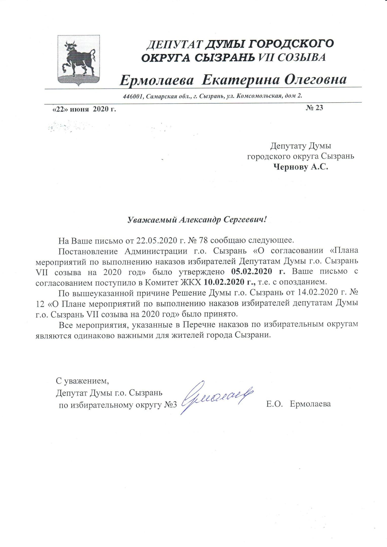 Ответ Ермолаевой на требование согласовать наказы