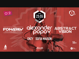 Live fonarev alexander popov, abstraсt vision — beaton live birthday party о2тв