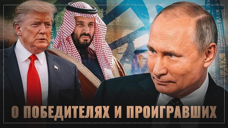 Империя наносит ответный удар О победителях и проигравших в нефтяной войне