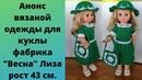 Анонс вязаной одежды для куклы фабрика Весна Лиза рост 43 см. Вяжем для кукол одежду и аксессуары.