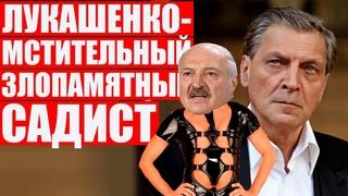Невзоров снова разобрал Лукашенко на запчасти | По нынешним законам в Беларуси - лет на 10