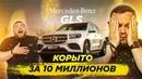 D3 Mercedes GLS ПОМОЙКА ЗА 10 Миллионов!!