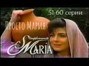 Просто Мария 51 60 серии из 143 драма мелодрама Мексика 1989 1990