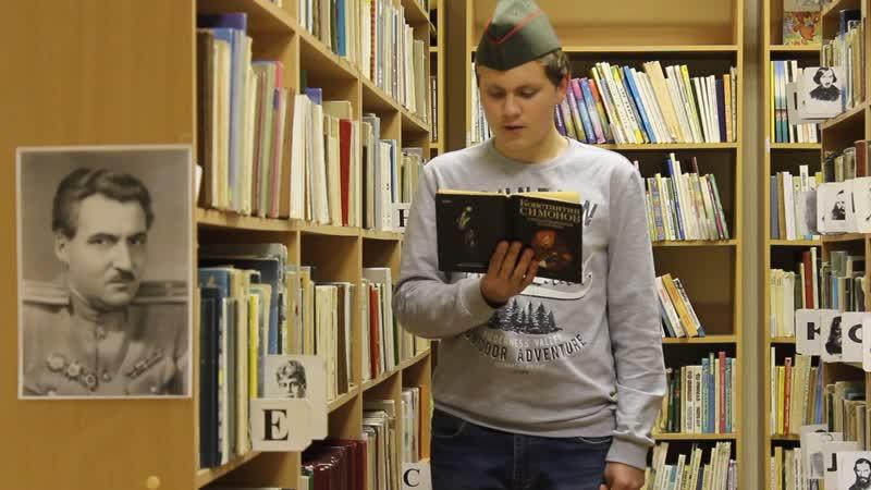К Симонов Жди меня и я вернусь только очень жди чит И Юлаев