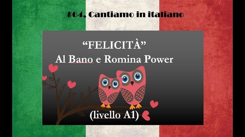 Урок 64 cantiamo in italiano Felicità livello A1