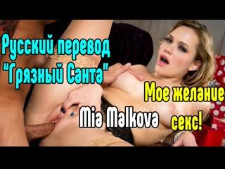 Mia Malkova Нежный секс  Трах, all sex, porn, big tits , Milf, инцест, порно blowjob brazzers секс анальное секс порно