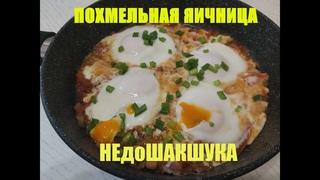 Похмельная яичница. НЕдоШакшука. ОЧень вкусный и сытный завтрак.