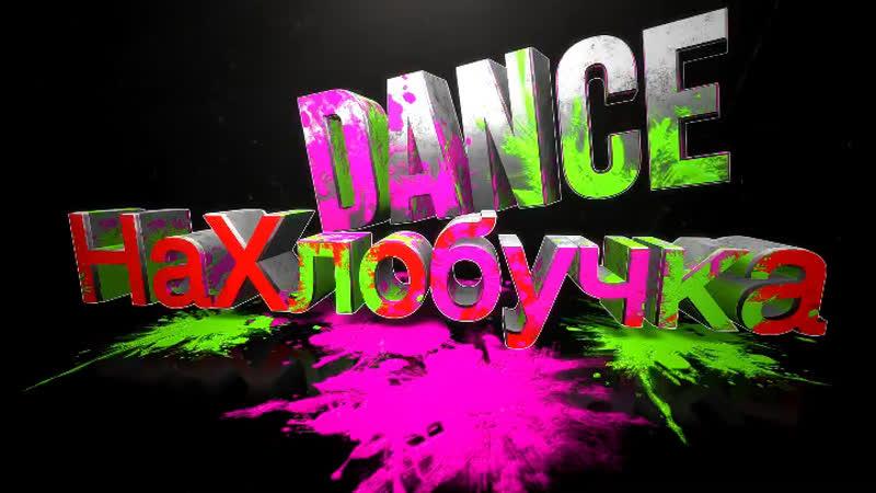 Логотип Dance НаХлобучка