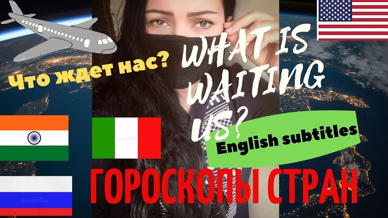 Что нас ждет в 2020 Астрология WHAT IS WAITING FOR US in 2020 россия индия russia india italy