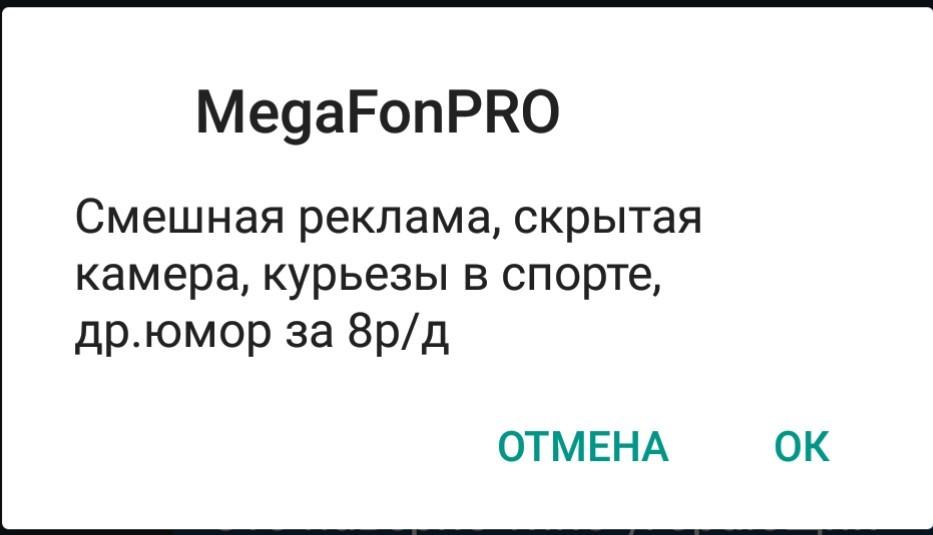 Лайфхак для абонентов мегафона, которых как и меня допекают внезапно всплывающие спам-окна от MegaFonPRO