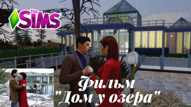 Дом из фильма Дом у озера 2006 года Фильм в Симс 4