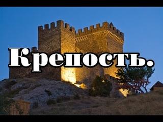"""Художественный фильм """"Крепость"""". Советский фильм о секретном задании."""