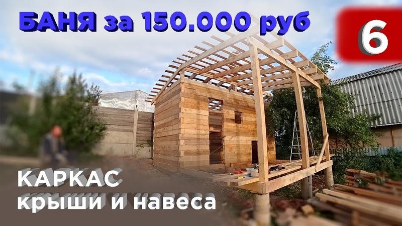 6 день. Каркас крыши и навеса (Строительство бани)