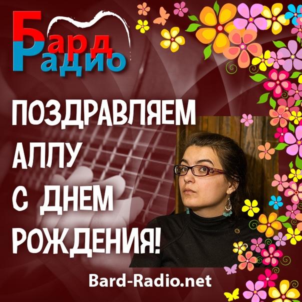 сальск поздравления на радио последней