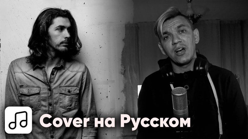 Hozier Take Me to Church на Русском Cover