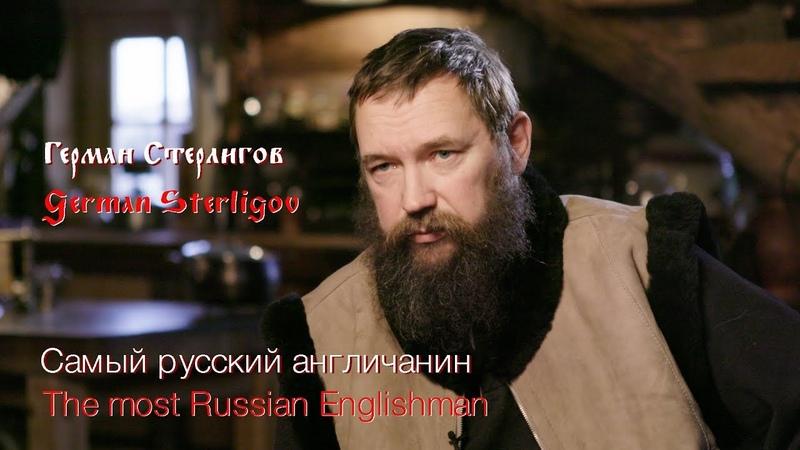 Герман Стерлигов Самый русский англичанин German Sterligov The most Russian Englishman