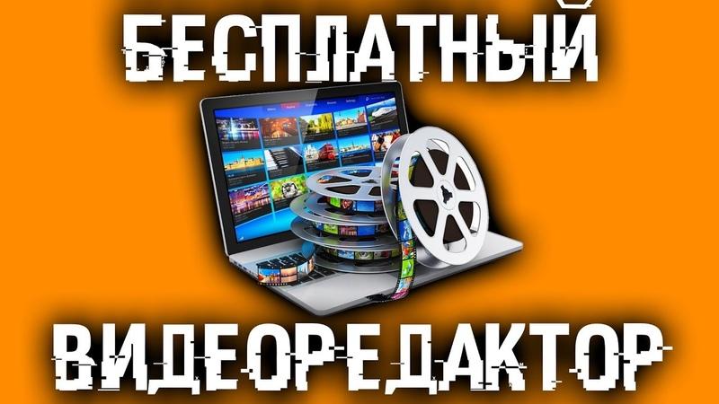 Монтаж видео Без ограничений водяного знака и бecплaтнbiй