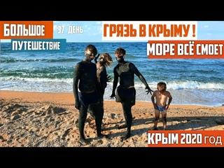 Дикие пляжи в Крыму | Грязь в Крыму | Полный шок | Чокракское озеро и Азовское море