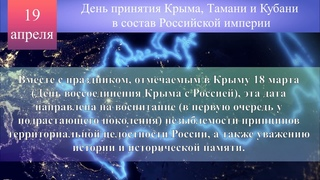 19 апреля — День принятия Крыма, Тамани и Кубани в состав Российской империи.