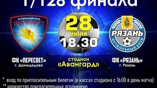 Футбол. Кубок России 2021/2022. 1/128 финала. Пересвет - Рязань.