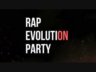 Rap Evolution Party| Вязьма| 2018