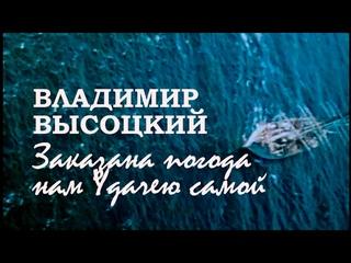 Владимир Высоцкий. Заказана погода нам Удачею самой / Ветер «Надежды», 1977. Score