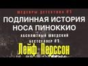 Лейф Густав Вилли Перссон. Подлинная история носа Пиноккио 1