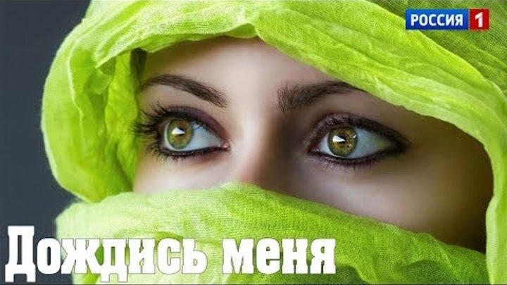 Жизненная мелодрама до слез Дождись меня 2017 Русские мелодрамы про любовь