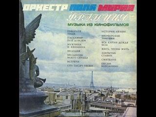 """Оркестр Поля Мориа – Музыка Из Кинофильмов """"Мелодия"""" 1974 (vinyl record HQ)"""