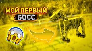 УБИЛ первого БОССА - Galaxy PRISON (Minecraft)