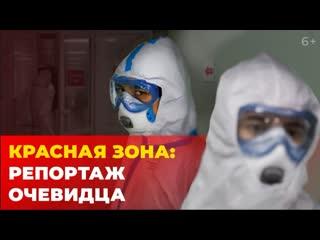 Вся правда о «красной зоне» - репортаж из Альметьевской ЦРБ