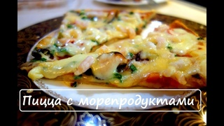 Домашняя пицца с морепродуктами в домашних условиях