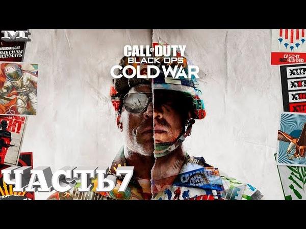 ★АГЕНТ БЕЛИКОВ★ 7 Call of Duty Black Ops Cold War
