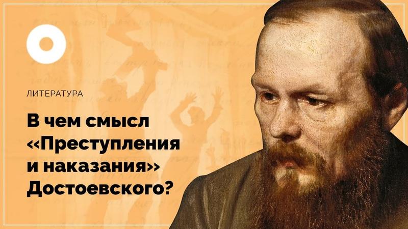 В чем смысл Преступления и наказания Достоевского