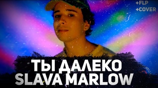 SLAVA MARLOW - Ты Далеко (РАЗБОР) +FLP , COVER