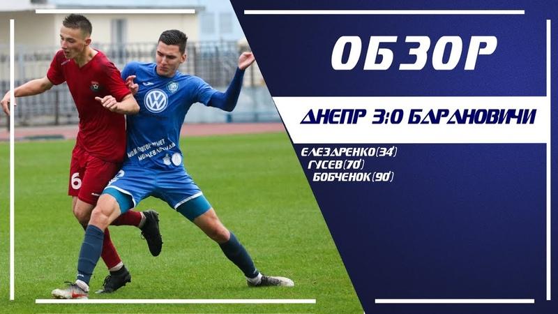 Днепр Барановичи финальный этап 2 й тур 24 10 2020