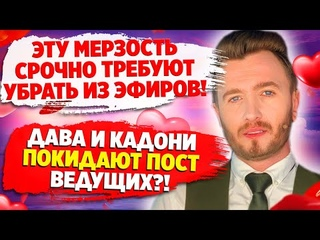 Дом 2 Новости и Слухи (). Дава и Кадони покинут пост ведущих?!