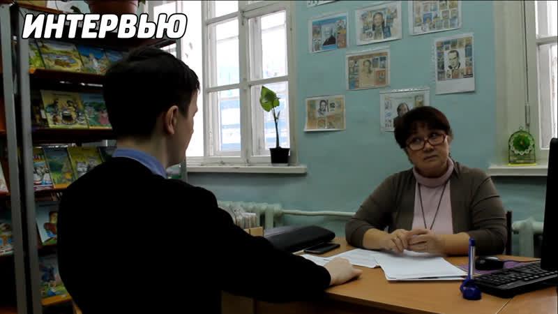 Интервью со школьным библиотекарем