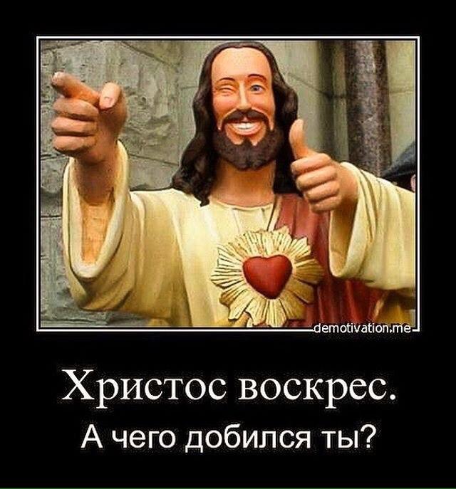 также, что ржачные картинки фото христос воскрес дневное время отделка