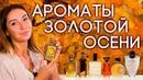 Осенние ароматы сочные тёплые густые и насыщенные Подборка парфюма на бархатный сезон от Духи рф