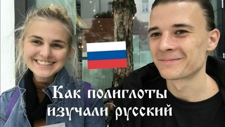 How These Polyglots Learned Russian (rus sub)