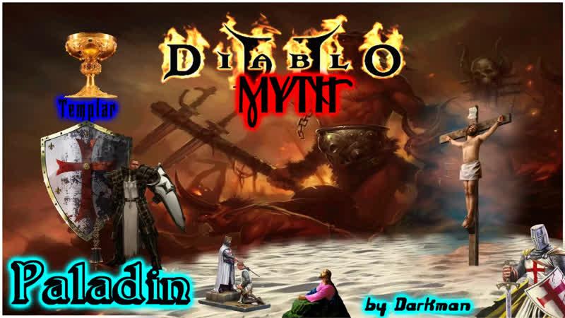 Diablo 2 MYTH прохождение за Паладина 3ч. Фарм